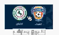 ملعب مبارة الاتفاق والحزم بالدوري واستعداد وترتيب الفريقين بالدوري السعودي