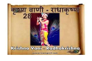 Krishnavani-radhakrishna