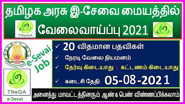 தமிழக அரசு இ-சேவை மையத்தில் வேலைவாய்ப்பு 2020 | Tamilnadu e-sevai Job | TNEGA Recruitment 2020 Tamil