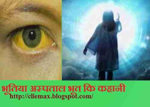 bhootiya aspatal bhoot ki kahani