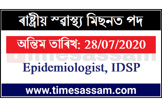 National Health Mission Assam Recruitment 2020