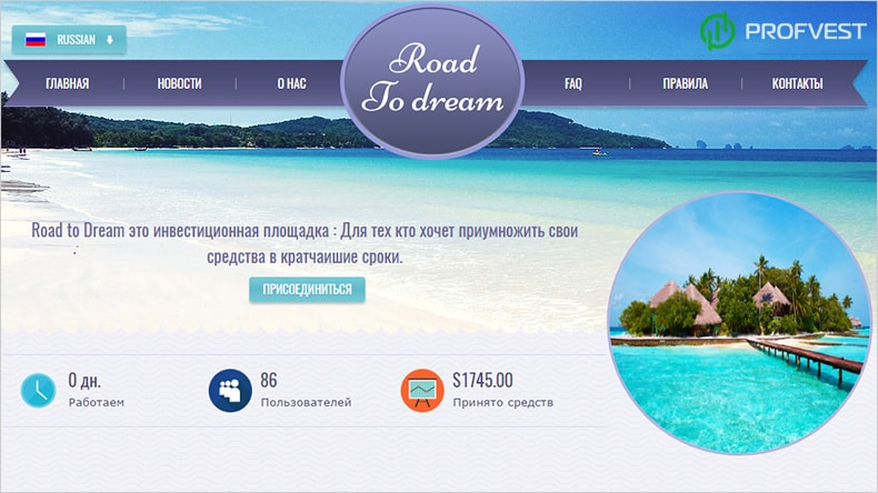 Road to Dream обзор и отзывы вклад 70$