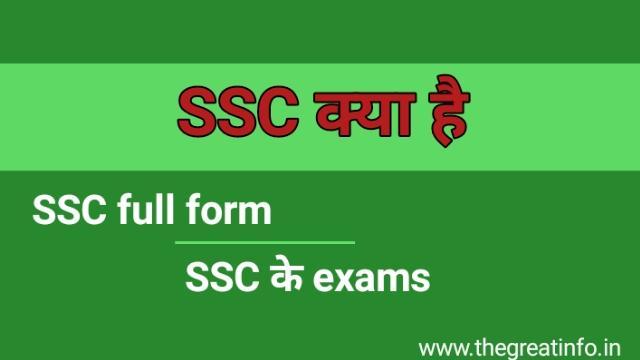 SSC full from in Hindi - SSC क्या है पूरी जानकारी हिंदी में