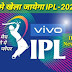 IPL 2020 in UAE, New Date, time and full schedule