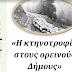 Δήμος Ζίτσας «Η Κτηνοτροφία Στους Ορεινούς Δήμους»