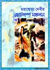 Maheshweta Debir Chhotogalpo Sankalan