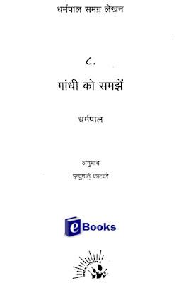 Gandhi ko Samjhe गाँधी को समझे by Dharmpal in pdf ebook Download