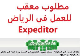 وظائف السعودية مطلوب معقب للعمل في الرياض Expeditor