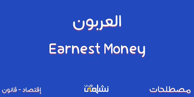 العربون - Earnest Money