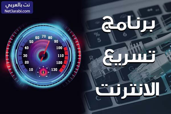 تحميل برنامج تسريع النت الى اقصى سرعة للكمبيوتر برابط مباشر