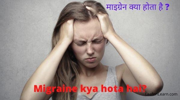 माइग्रेन क्या होता है ? || Migraine kya hota hai ?