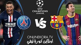 مشاهدة مباراة باريس سان جيرمان وبرشلونة بث مباشر اليوم 10-03-2021 في دوري أبطال أوروبا