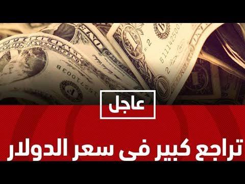 سعر الدولار يواصل الهبوط فى البنوك وشركات الصرافة