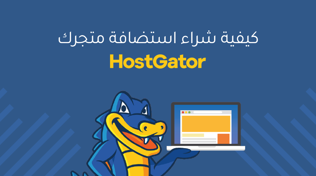 كيفية شراء استضافة متجرك HostGator