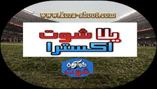 يلا شوت اكسترا | بث مباشر اهم مباريات اليوم Yalla shoot extra