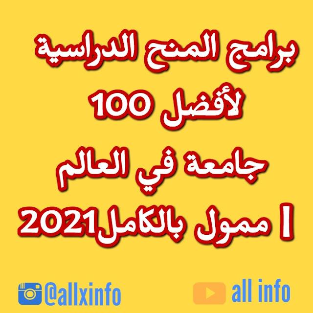 برامج المنح الدراسية لأفضل 100 جامعة في العالم | ممول بالكامل