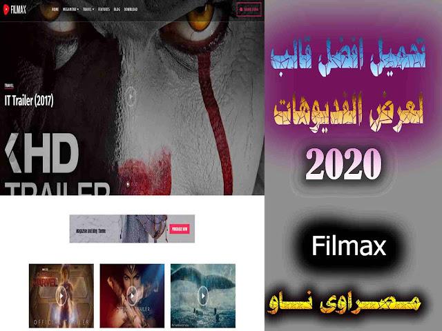 قالب Filmax لعرض الفديوهات والافلام 2020