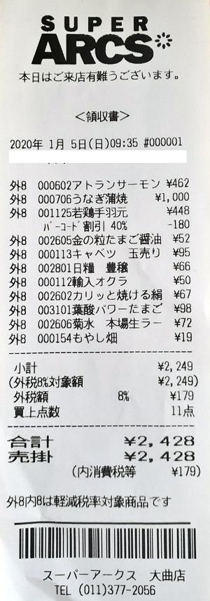 スーパーアークス 大曲店 2020/1/5 のレシート