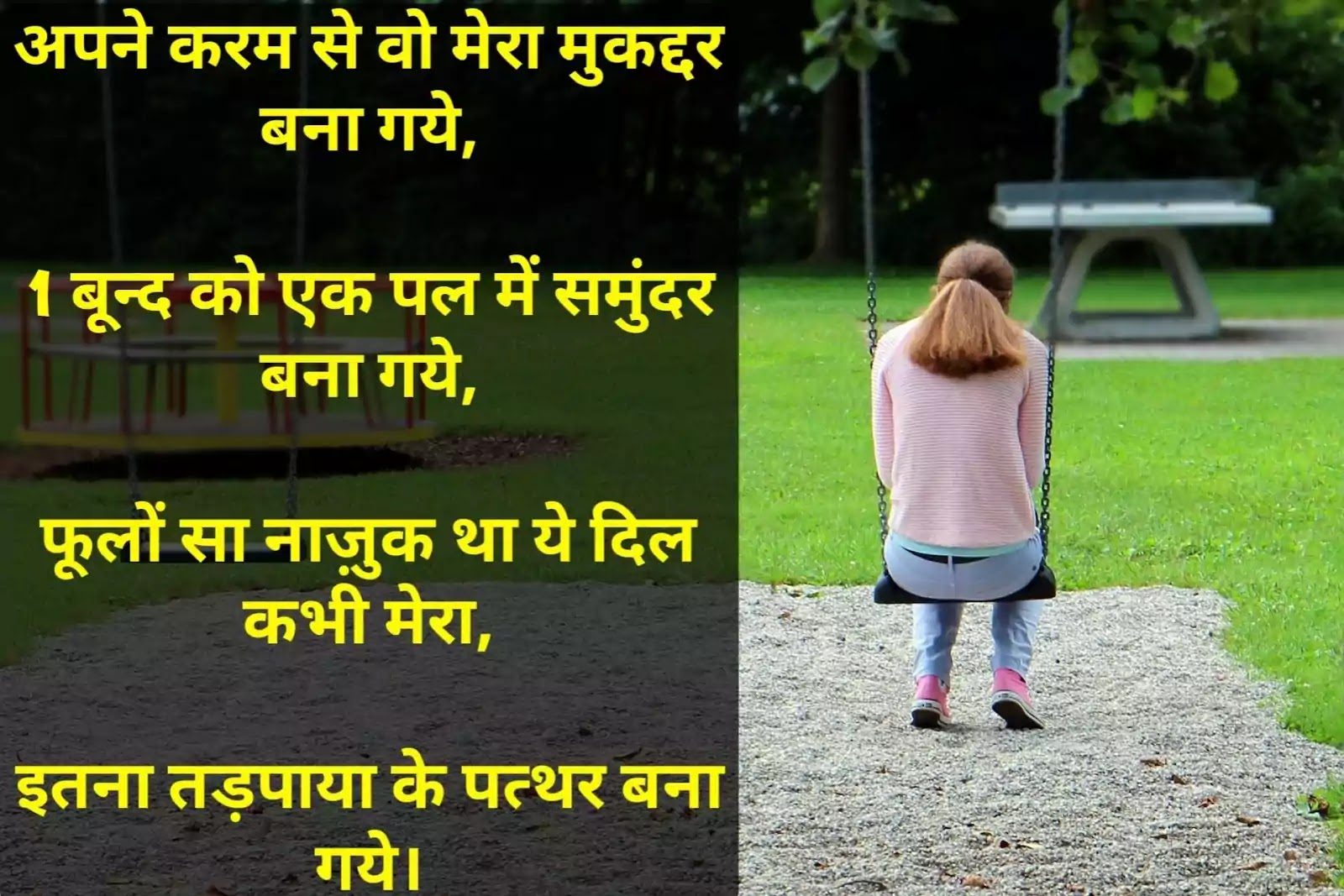 Dard bhari shayari Hindi photo