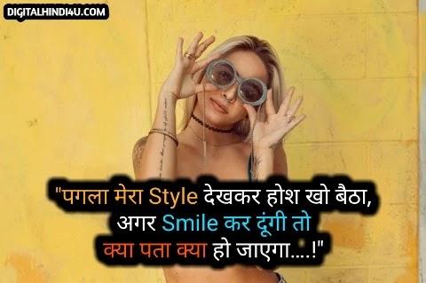 Cool Attitude Status image