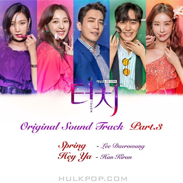 Various Artists – 'Touch' OST Part.3 (FLAC)