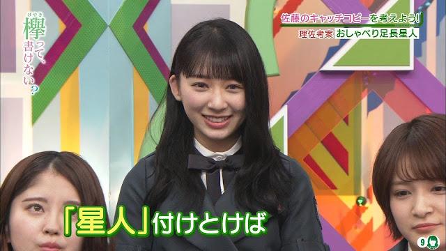 Sato Shiori Keyakizaka46 Tunda Studinya ke Luar Negeri karena Pandemi COVID-19