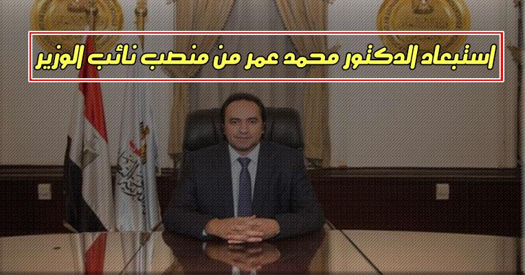 استبعاد الدكتور محمد عمر من منصب نائب وزير التربية والتعليم تعرف البديل