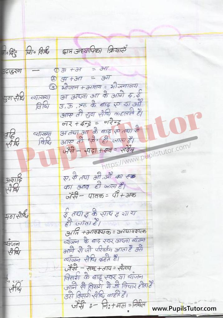 हिंदी पाठ योजना संधि