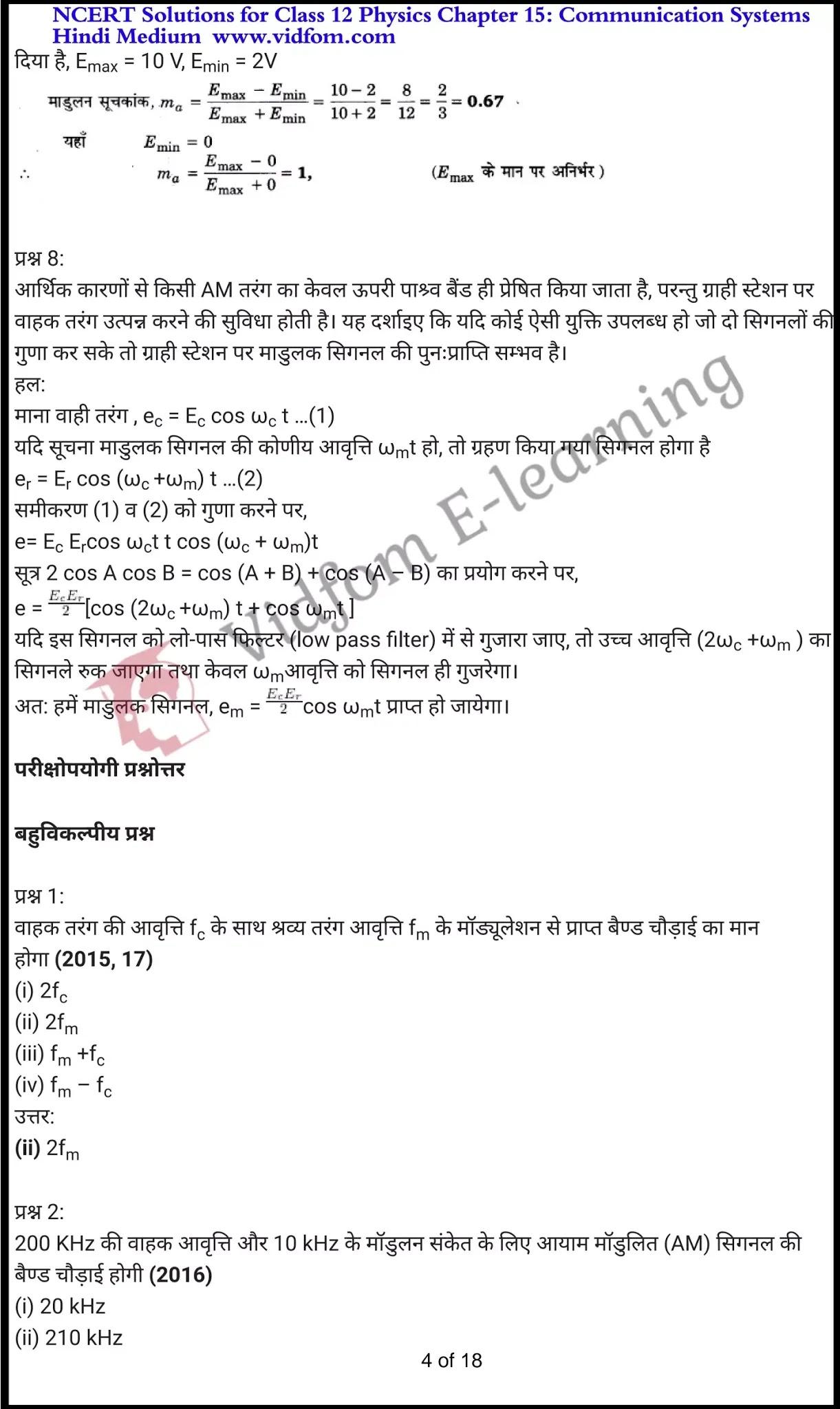 class 12 physics chapter 15 light hindi medium 4