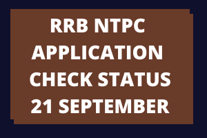RRB NTPC  APPLICATION  CHECK STATUS 21 SEPTEMBER