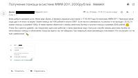 удвоение денег в МММ2021