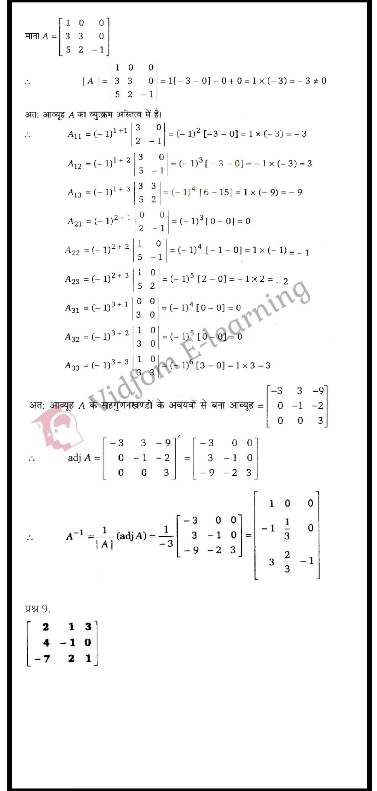 class 12 maths chapter 4 light hindi medium 27