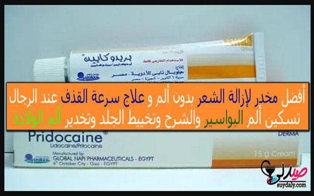 بريدوكايين كريم Pridocaine Cream مخدر ومسكن للألم لإزالة