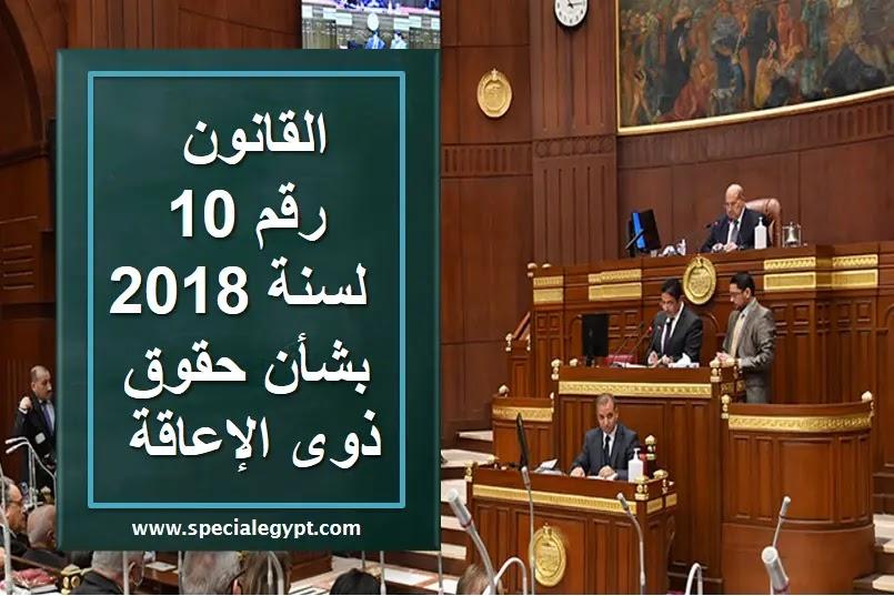 مجلس الشيوخ يعدل قانون الإعاقة رقم 10 ويغلظ عقوبة التنمر