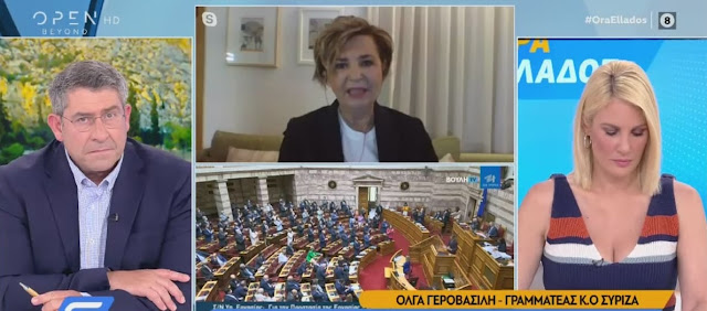 Όλγα Γεροβασίλη: Σε κοινοβουλευτική απομόνωση η κυβέρνηση NΔ νομοθέτησε την εξαθλίωση της εργασίας και της ζωής – VIDEO