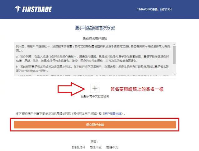 Firstrade開戶:點選+簽名