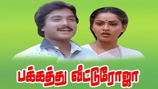 Pakkathu Veetu Roja (1982) Tamil Movie