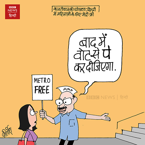 arvind kejriwal cartoon, metro, cartoons on politics, Delhi election, women, indian political cartoon, cartoonist kirtish bhatt