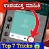 Latest Whatsapp tricks 2019, whatsapp status saver, stylish text, Text to emoji all in one best app