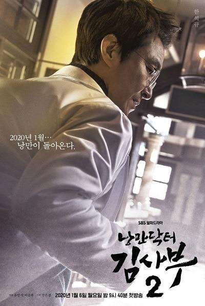 Romantic Doctor, Teacher Kim (Season 2)