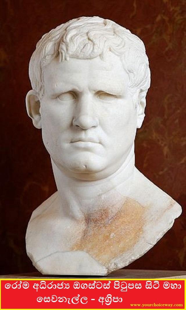 රෝම අධිරාජ්ය ඔගස්ටස් පිටුපස සිටි මහා සෙවනැල්ල - අග්රිපා (Agrippa) - Your Choice Way