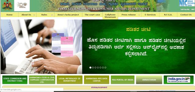 Ahara karnataka Ration Card Portal