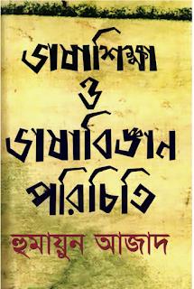 Bhashashikkha o Bhasahbigyan Porichiti by Humayun Azad