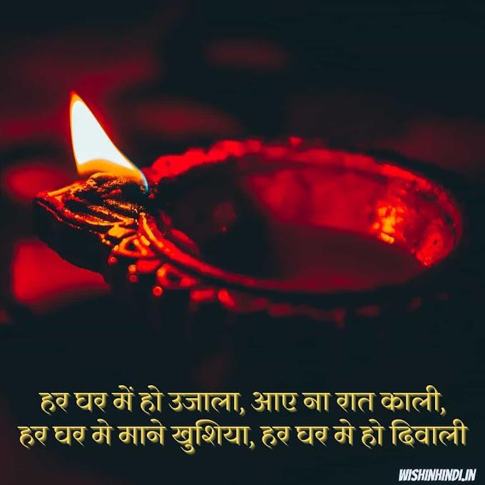 2021 Happy Diwali Wishes in Hindi Font | Diwali Message & Wishes