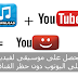 الحلقة 111 : كيف تحمل موسيقى بدون حقوق لوضعها على فيديوهاتك على اليوتوب