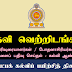 பதவி வெற்றிடங்கள் - தொழில் நுட்பக் கல்விப் பயிற்சித் திணைக்களம்