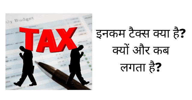 इनकम टैक्स क्या होता है और टैक्स कितने प्रकार के होते हैं?