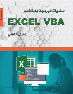 تحميل كتاب أساسيات البرمجة بإستخدام EXCEL VBA pdf نظال الشامي، مجلتك الإقتصادية