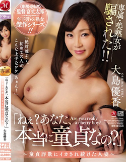 "JUL-237 ""Hey, Are You Really A Virgin?""-A Married Woman Who Has Been Crazy For Virgin Fraud-Yuka Oshima"