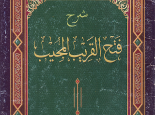 Kitab Fathul Qorib Makna Jawa Lengkap